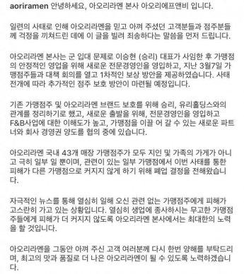 """'승리 라멘집' 아오리 라멘 """"승리와 관계 정리, 전문 경영인 영입할 것"""""""