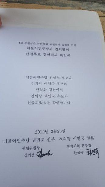 창원성산 단일후보에 정의당 여영국…여론조사 경선 (상보)