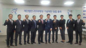평창올림픽 기념재단 초대 이사장에 유승민 IOC위원