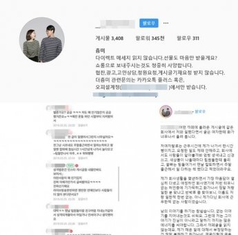 """유튜버 춈미, 네티즌 저격 """"터무니 없는 허언증, 이 글 보고 사과해달라"""""""