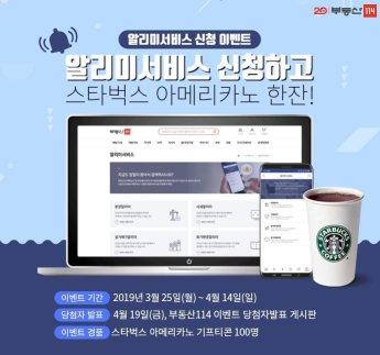 """""""분양·시세 등 '알림'으로 손쉽게""""…부동산114, 서비스 이벤트"""