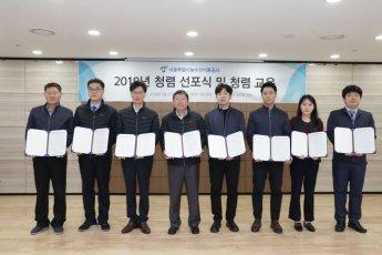 서울시농수산식품공사, 2019년 청렴 선포식 개최