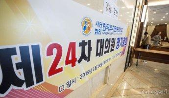 [포토]한국유치원총연합회, 제24차 대의원 정기총회
