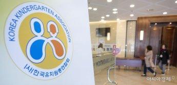 [포토]한유총 대의원 정기총회 개최