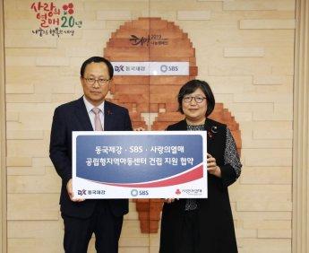 동국제강, 농어촌지역 아동센터 건립에 철근·컬러강판 기부