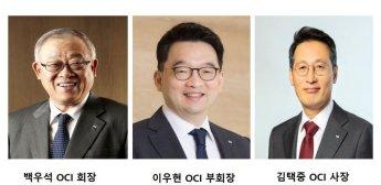 OCI 회장 백우석·부회장 이우현…각자대표 체제로 내실경영 집중