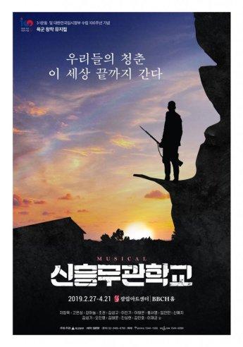 뮤지컬 '신흥무관학교' 26일 공연 취소…출연자 차량 교통사고