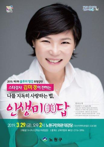 스타강사 김미경 '나를 지독히 사랑하는 법, 인생미(美)답' 특강