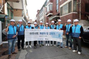 대우건설, 2차 '희망의 집 고치기' 봉사활동 전개