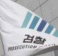 檢, 송선미 남편 '청부살해' 결론…살인교사 사촌 기소