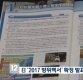 """일본 방위백서, '독도 日 고유 영토'…네티즌 """"욕심 부리지 마라"""" """"한심하다"""""""