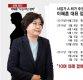 이혜훈, 명품 등 금품수수 의혹…'사실 무근' vs '문자 공개'