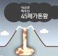 [북핵과 백두산]③발해를 멸망시켰다던 '천년폭발' 재개될 가능성은?