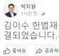 '김이수 부결' 박지원, &quot유구무언, 교각살우&quot…무슨 뜻?