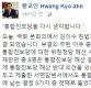 """황교안 """"김이수 부결은 통진당 해산 사건과 관련 있어"""""""