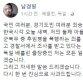 """남경필 아들, '필로폰 투약' 혐의 체포…""""같이 즐길 사람 구해"""" '여성 물색 중' 덜미"""