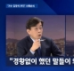 서해순 인터뷰, 손석희 '압박면접' vs 서해순 '프로경황러' 네티즌 관전평 화제