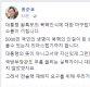 """홍준표, 문정인 겨냥 """"대통령 왕특보 북핵인식, 경악 넘어 소름 끼쳐"""""""
