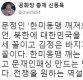 """신동욱, 문정인 맹비난 """"김정은 바지가랑이 붙잡고 구걸하는 꼴"""""""