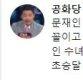신동욱 &quot문재인 대통령 추석 인사, 이해인 수녀 시집광고 꼴&quot