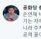 """신동욱, 손연재 비방 악플러 벌금형에 """"솜방망이·주차위반 과태료 꼴"""""""