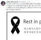 """신동욱, 라스베이거스 총기 난사에 """"헬조선이 아니라 헬아메리카다"""""""