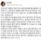 """신동욱, 靑 '김정숙 여사 옷값' 해명에 """"이멜다 시인"""" 맹비난"""