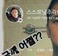 """[단독]'어금니 아빠' 이영학 """"속옷 이쁘다…필요할 때 연락"""" 또 다른 SNS로 범죄시도"""