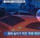 이영학 사건, 아내 투신 직전 CCTV 영상 나와…'수상한 흔적'
