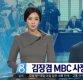 """배현진, 김장겸 해임안 직접 전해…""""정치권 반응 엇갈려"""""""