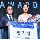 [ST포토] KLPGA 인기상 수상한 이정은 프로