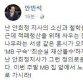 """안민석 """"안희정, 적폐청산 응원·격려 필요한 시기에 서생같은 훈시로 오해 불러"""""""