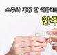 소주와 가장 잘 어울리는 안주 TOP10 (영상)