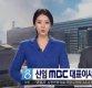 배현진, 자신 비판한 최승호 MBC 신임사장 선임 소식 전해