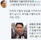 """""""개나 소나 서울시장 출마"""" 신동욱 비난에 정청래 """"옥석 구별하는데 참조 될 것"""""""