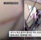 """'생리결석' 쓴 여고생, 보육시설 직원에게 '무차별 폭행' 당해…""""죽여버릴 것"""""""