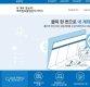 [2018금융 바뀌는건]우체국·증권사까지 '계좌통합관리' 가능해진다
