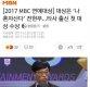"""장성규, 전현무 MBC 연예대상 수상에 """"형 덕분에 내가 까불 수 있다"""""""