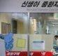 질본 &quot이대목동병원 신생아 사인, 오염된 주사제로 인한 패혈증&quot