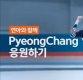 SKT 평창동계올림픽 홍보 '무임승차'…광고 중단 시정권고