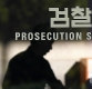 서지현검사, 검찰 내 성추행 폭로 일파만파…안태근·최교일 거론