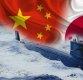 中 핵잠수함에 AI 기술 입힌다…'인지적 우위'로 해저 전투력 증강