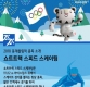 [인포그래픽]2018 평창 동계올림픽 종목소개-쇼트트랙 스피드 스케이팅