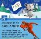 [인포그래픽]2018 평창 동계올림픽 종목소개-스피드 스케이팅