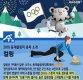 [인포그래픽]2018 평창 동계올림픽 종목소개-컬링