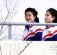 [ST포토] 북한 응원단 '평창으로 갑니다'