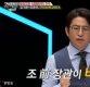송파을, 前 방송인 배현진vs박종진 맞붙는다…박종진은 누구?