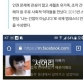 정봉주 '성추행 의혹' 정면 반박…네티즌 신상털기 나서