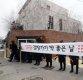 [포토] MB 자택 앞 현수막 시위