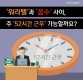 [카드뉴스]'워라밸'과 '꼼수' 사이, 주 '52시간 근무' 가능할까요?